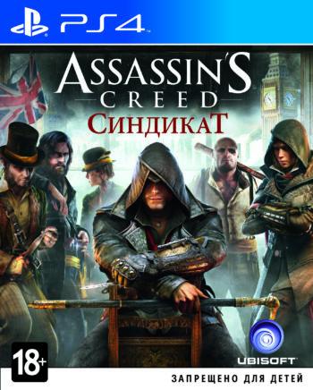 Assassin's Creed Синдикат для PS4