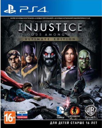 Injustice для PS4