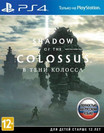 Shadow of the Colossus (В Тени Колосса) для PS4