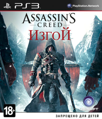 Assassin's Creed Изгой для PS3