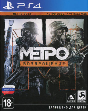 Метро 2033 Возвращение для PS4
