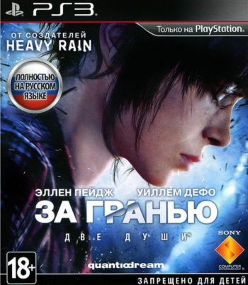 За Гранью Две Души для PS3