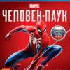 Marvel's Человек-Паук (Spider-Man) для PS4
